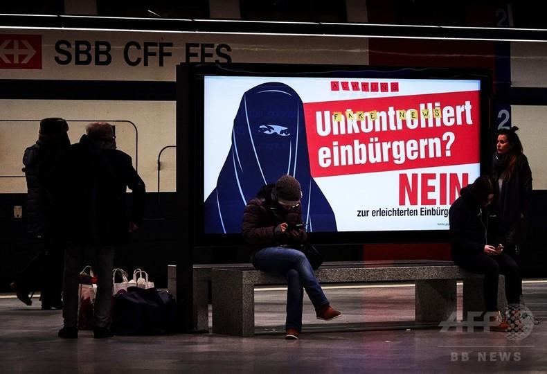 スイス、移民3世の市民権取得容易に 国民投票で賛成多数