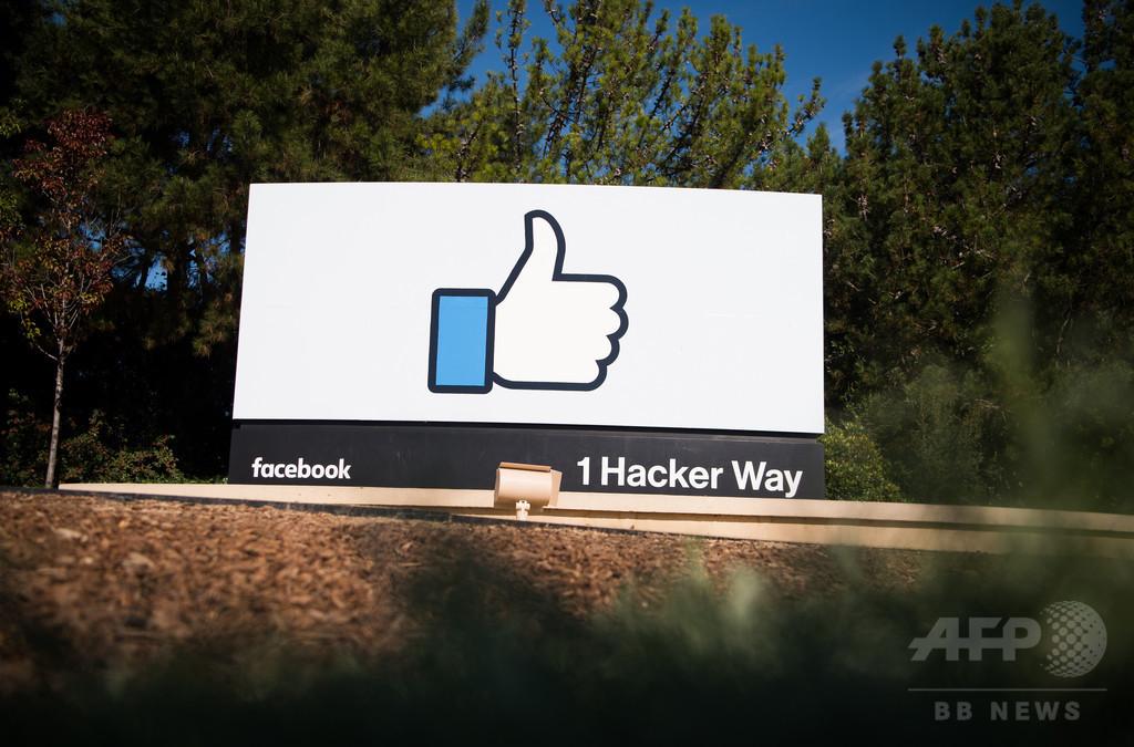 米大統領選終盤のフェイスブック、偽ニュースが報道記事を凌駕
