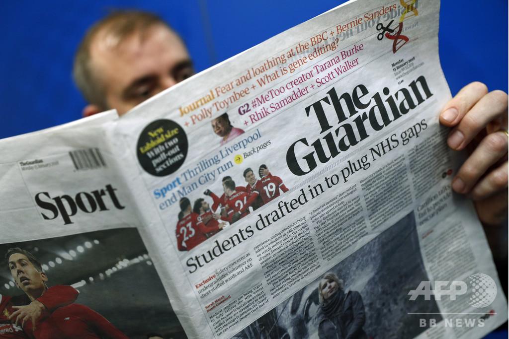 英紙ガーディアン、化石燃料企業の広告掲載を完全中止
