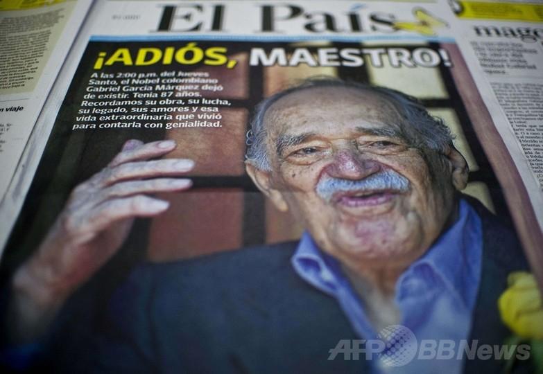 世界の政治指導者や作家ら、ガルシア・マルケス氏を悼む