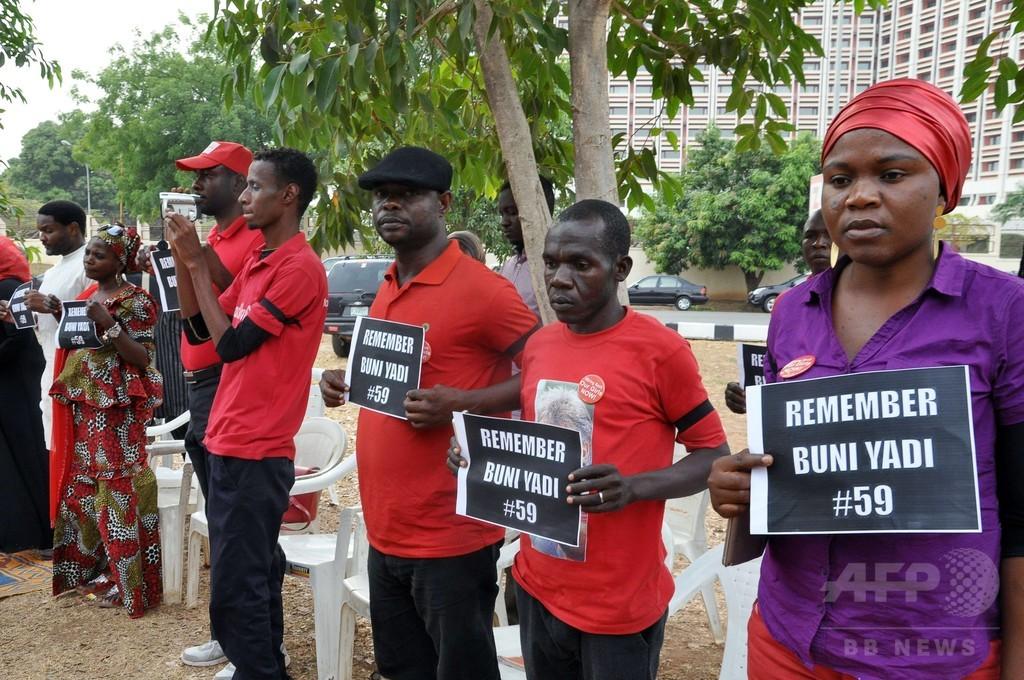 恐怖・暴力・拉致─ボコ・ハラムに狙われるナイジェリア女性たち