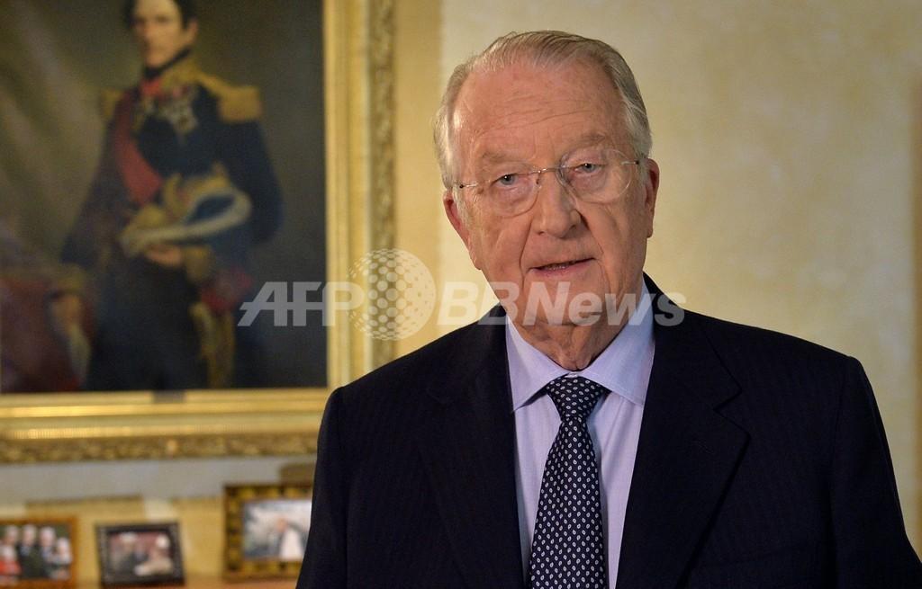 ベルギー国王が退位を表明、21日に皇太子に譲位