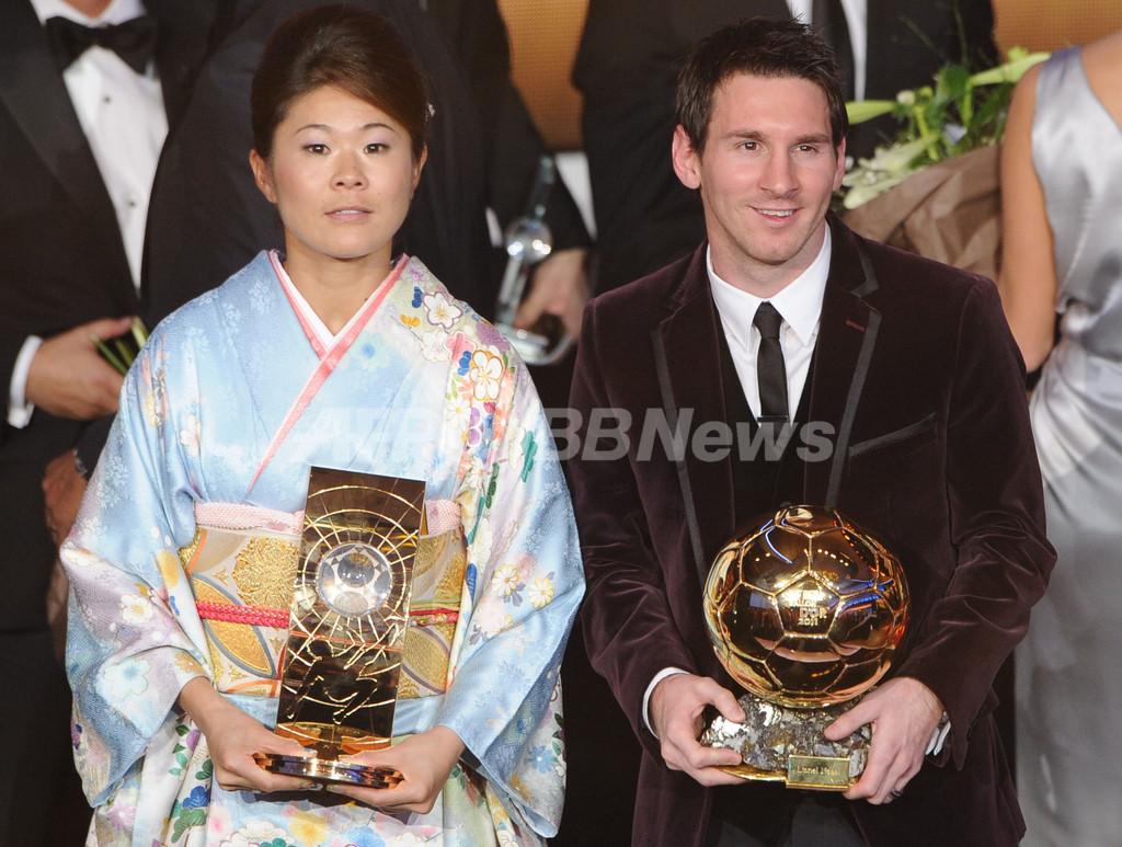メッシが3年連続でバロンドールを受賞、女子は澤穂希