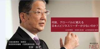 株式会社産業革新機構 代表取締役会長(CEO)志賀 俊之氏 登壇セミナーのご案内