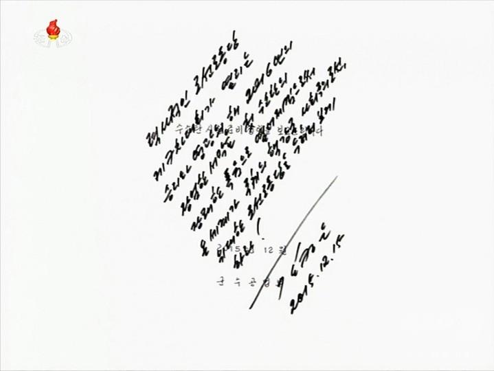 水爆実験、金第1書記が命令書に署名 「爽快な爆音」で新年を