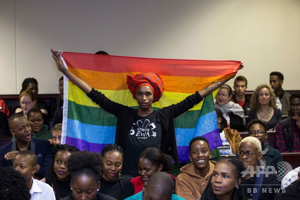 ボツワナ、反同性愛法を撤廃 歴史的判決に活動家ら歓喜