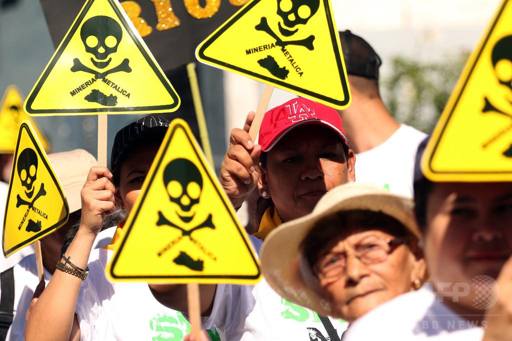 世界初、金属鉱業を全面禁止 中米エルサルバドル