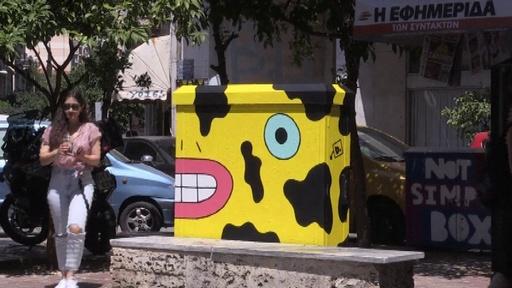動画:電話交換機の箱がアートに変身! ギリシャ・アテネ