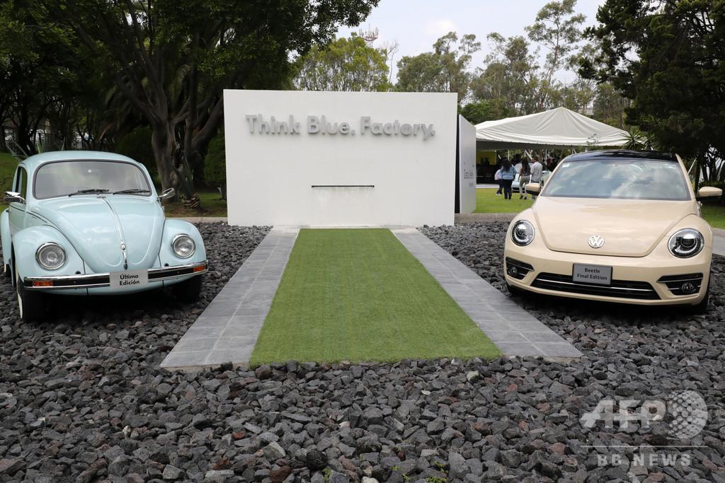 VWビートル、生産終了 メキシコ工場でセレモニー