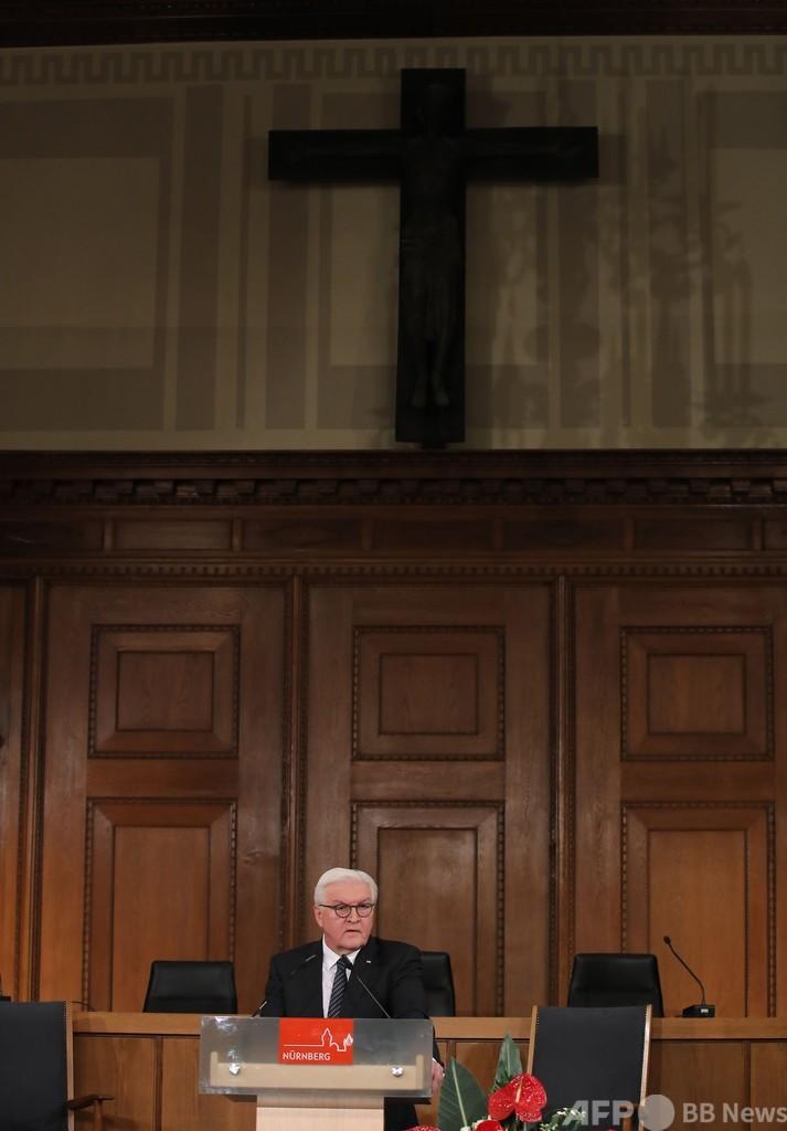 ドイツ、ニュルンベルク裁判の「遺産」たたえる 開廷75周年