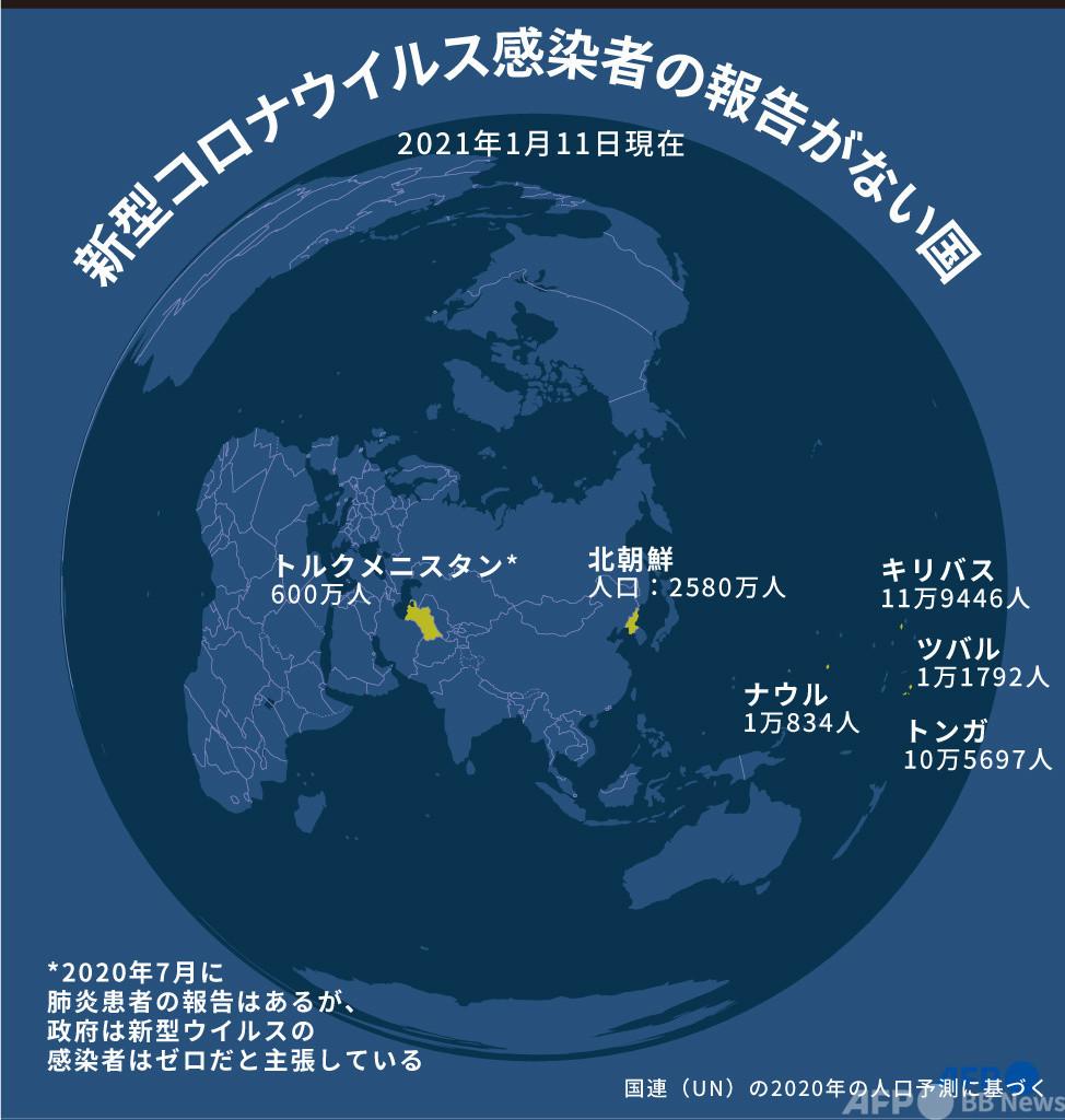 【図解】新型コロナ、感染の報告がない国