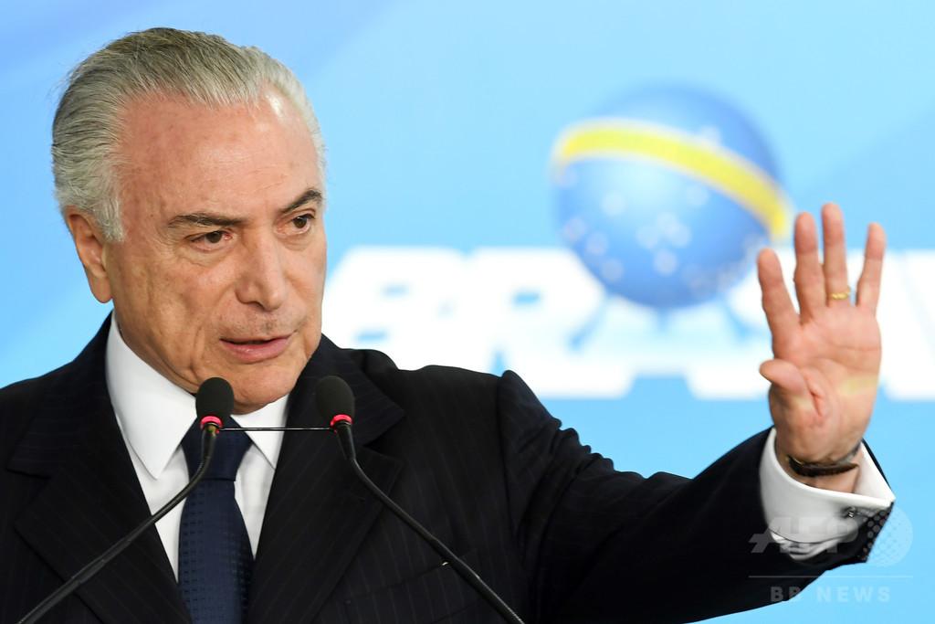 ブラジル大統領、汚職絡みの起訴回避 下院で否決