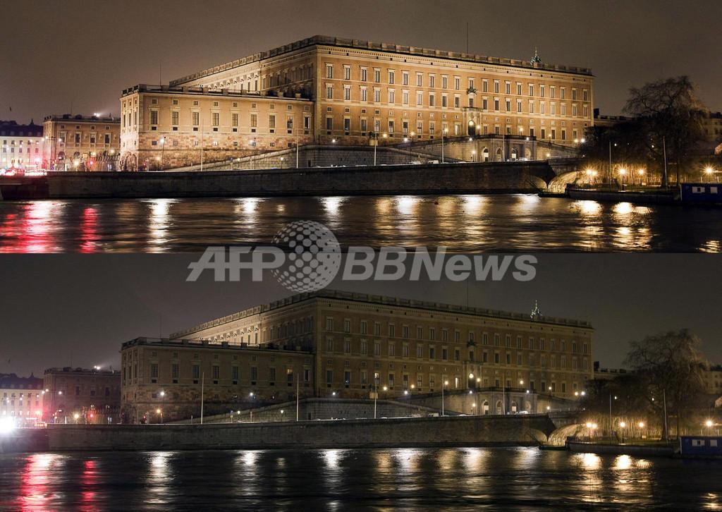 スウェーデン王宮も参加、消灯イベント「アースアワー」
