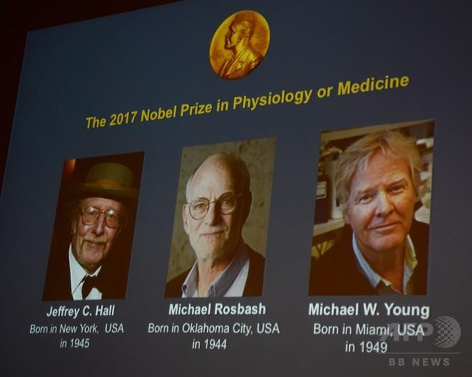 2017年のノーベル医学生理学賞、米科学者3氏に