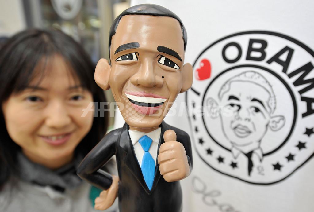 <08米大統領選挙>オバマ氏必勝を願う、福井県小浜市