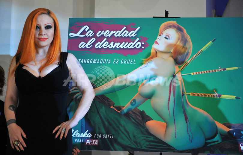 PETAのスペイン闘牛反対運動で、女性歌手がヌードポスターのモデルに