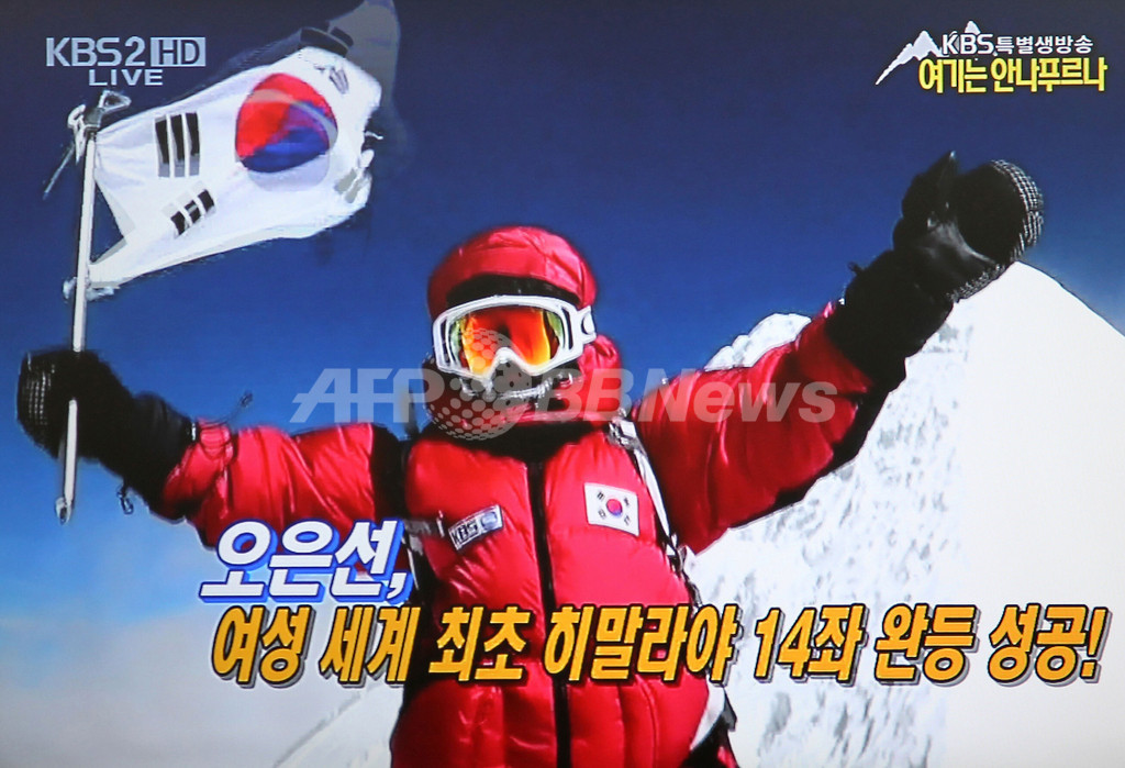 韓国女性登山家、「疑惑」の初8000メートル峰14座制覇