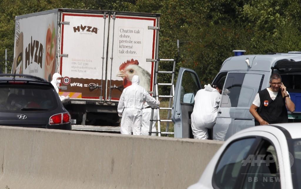 トラックに移民遺体の山、強烈な死臭… オーストリア警察が見た「おぞましい光景」