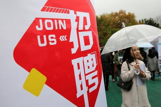 給与よりも公正さを重視、中国の大卒生の就職志向が微妙に変化
