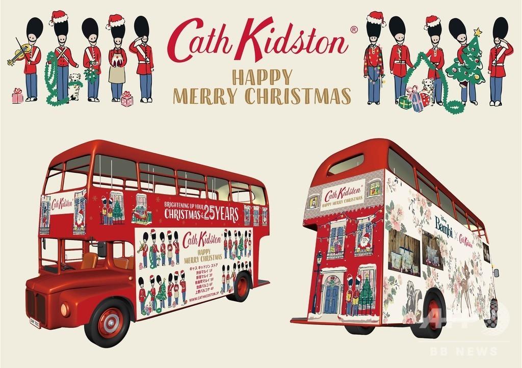「キャス キッドソン」クリスマスデザインの無料ラッピングバス運行