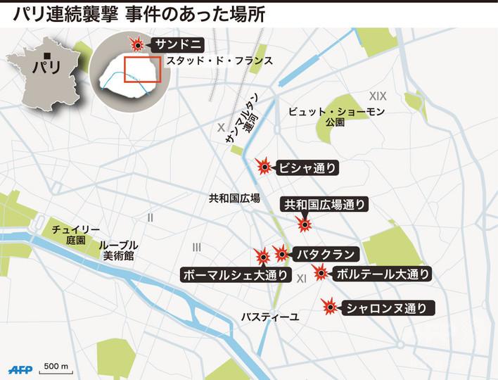 【図解】パリ連続襲撃 事件のあった場所