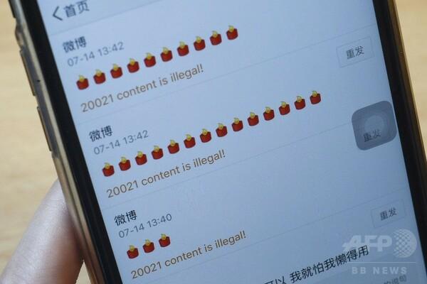 中国検閲当局、劉暁波氏追悼をネット上から徹底削除 「絵文字」も抹消