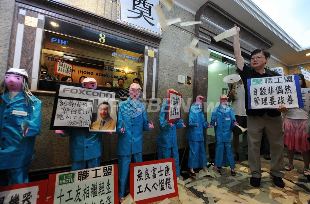 香港の労働団体、iPhoneのボイコット計画を発表
