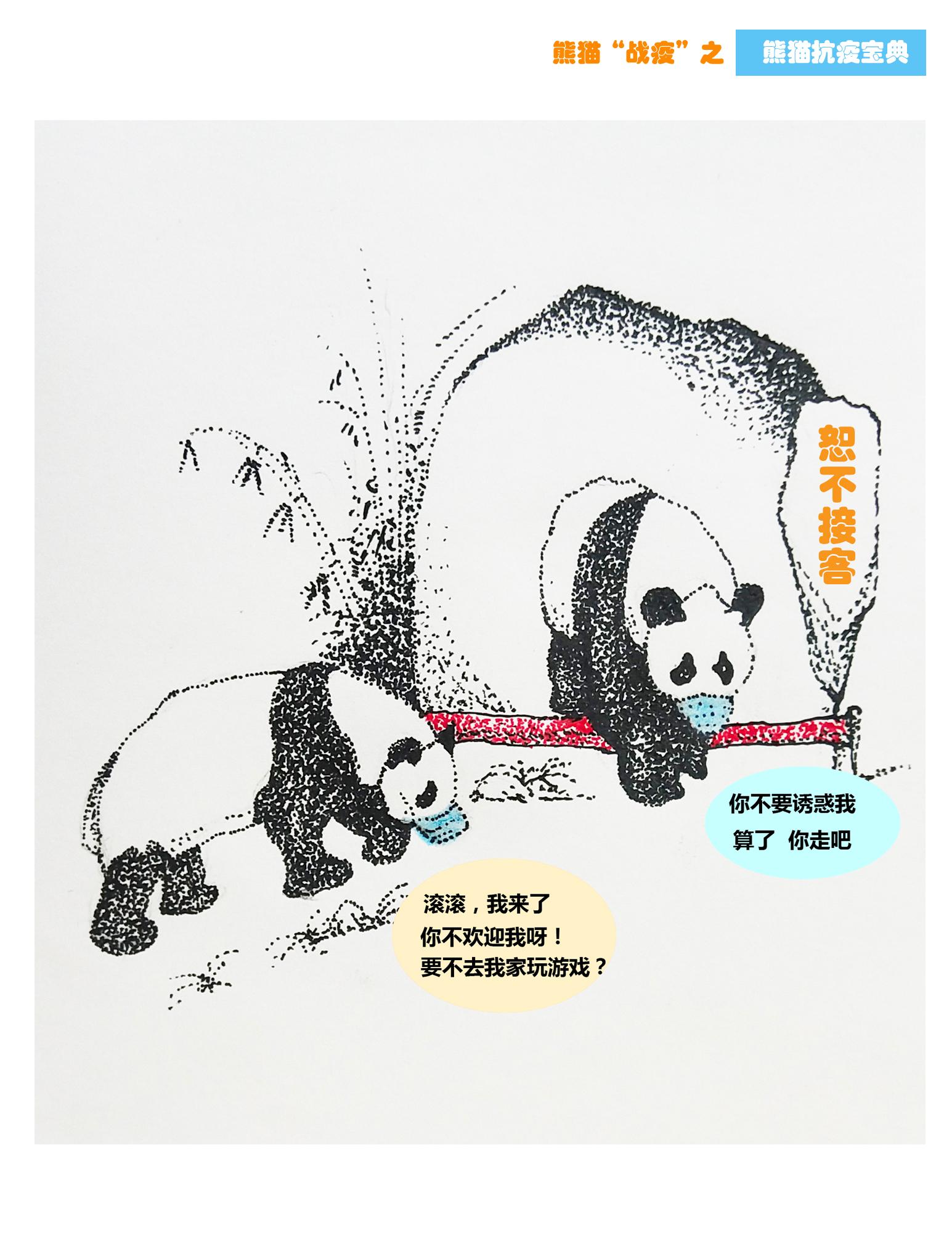 感染予防しようね! 「パンダのふるさと」からイラストで 中国・四川省