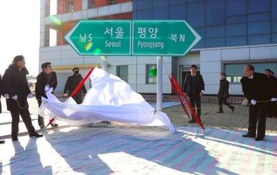南北をつなぐ鉄道・道路連結事業、北朝鮮で着工式