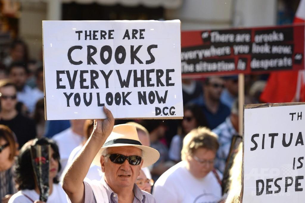 「マルタは殺し屋の影響下に」、著名ジャーナリスト爆殺で大規模デモ