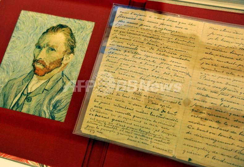 モンローやゴッホ、ベートーベンなどの手紙300点 米で競売へ