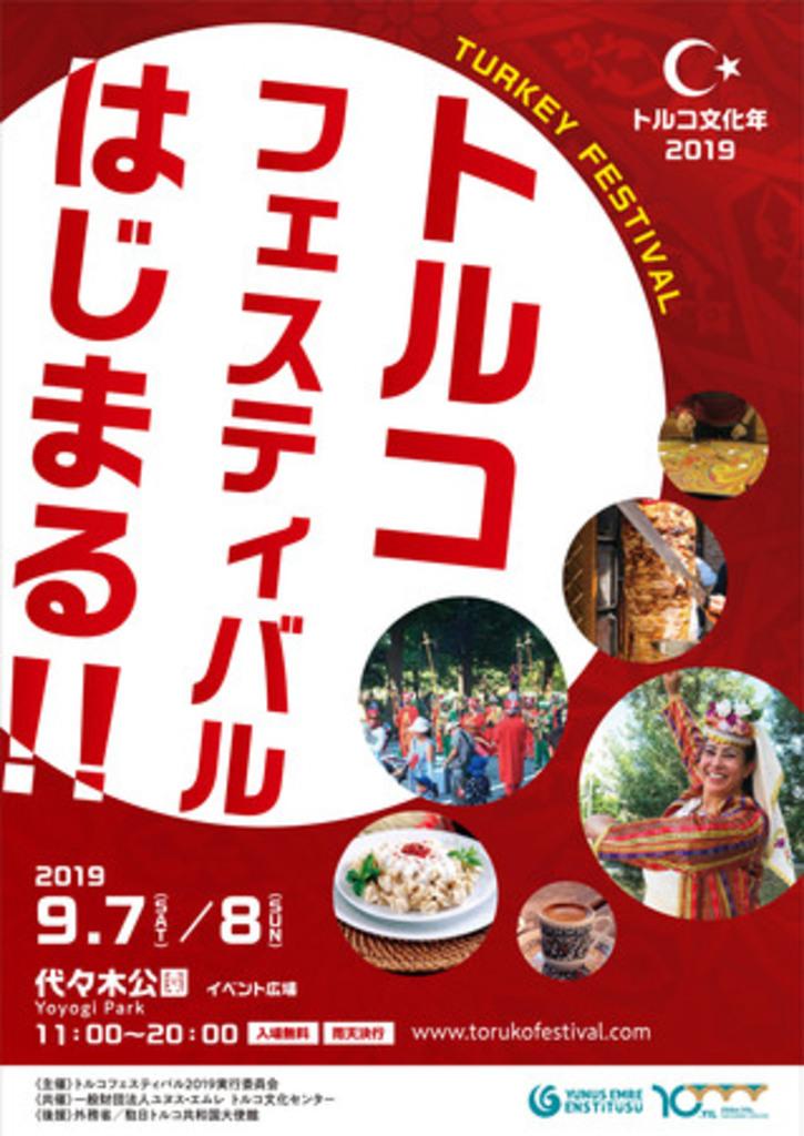 トルコづくしの2デイズ!『トルコフェスティバル2019』9月7・8日(土・日)開催決定!!