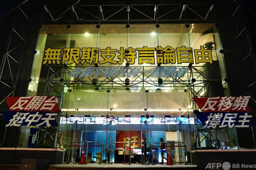 台湾当局、親中派テレビ局の放送免許更新せず
