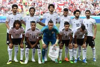 エジプト代表が帰国の途に、W杯ロシア大会グループ敗退