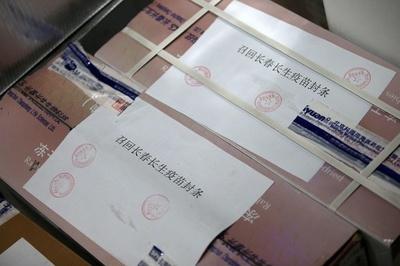 ワクチン不正製造の長春長生関係者を厳格処分 中国国家監察委など