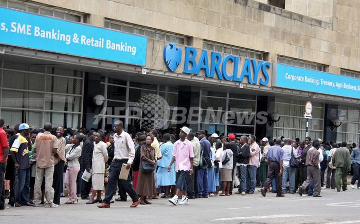 「1年以内に株式の過半数を黒人に譲渡せよ」、ジンバブエ政府が外資系企業に通告