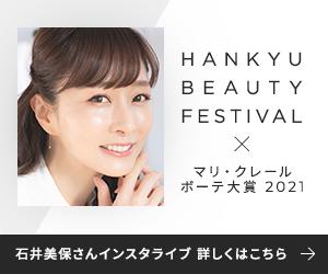 HANKYU BEAUTY FESTIVAL