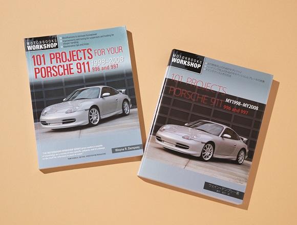【試乗記】ポルシェ911♯18 これ一冊あれば憂いなし!996&997型、定番メンテ本の日本語版