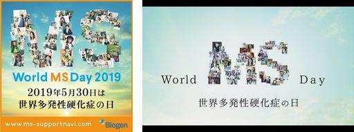 バイオジェン・ジャパン、5月30日のWorld MS Day 2019に向けて<br />多発性硬化症(MS)の認知向上活動を展開