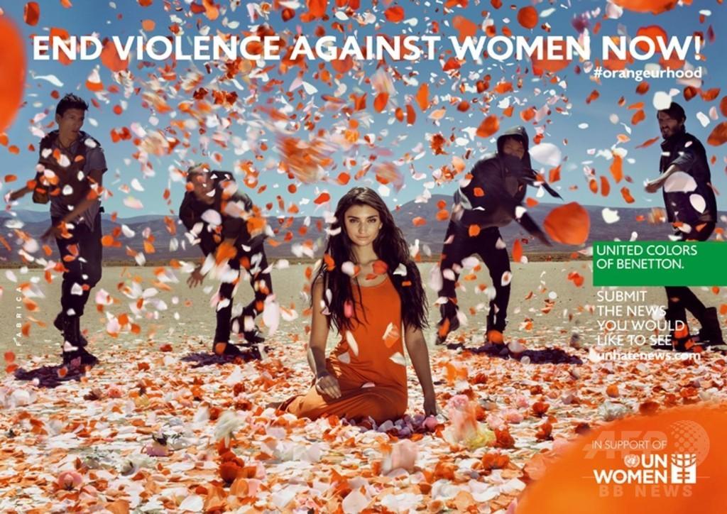 「ベネトン」新広告で女性に対する暴力撤廃を訴える