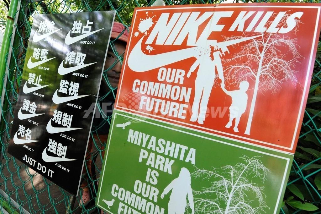 渋谷ナイキパーク計画、反対運動で立ち往生 東京