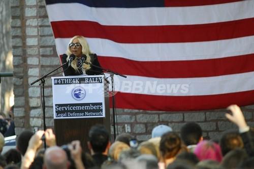 レディー・ガガ熱弁、「同性愛者の軍務に自由を」