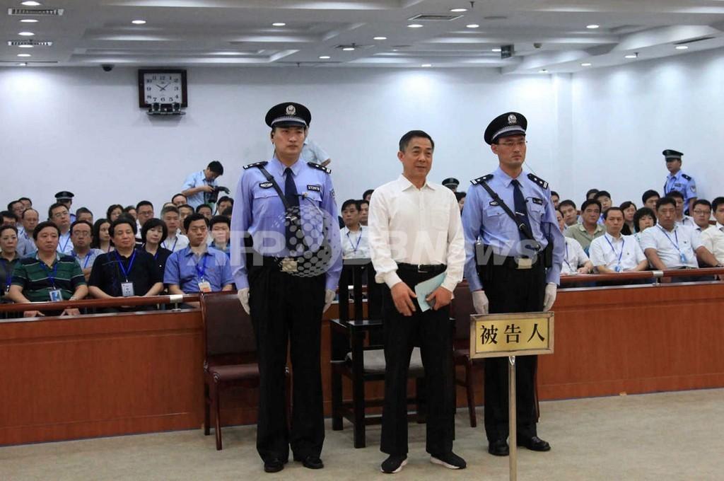 薄熙来被告に無期懲役、中国