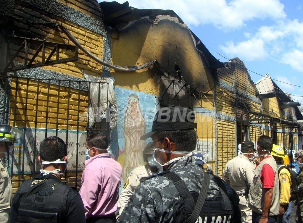 ホンジュラスの刑務所で火災、死者300人以上