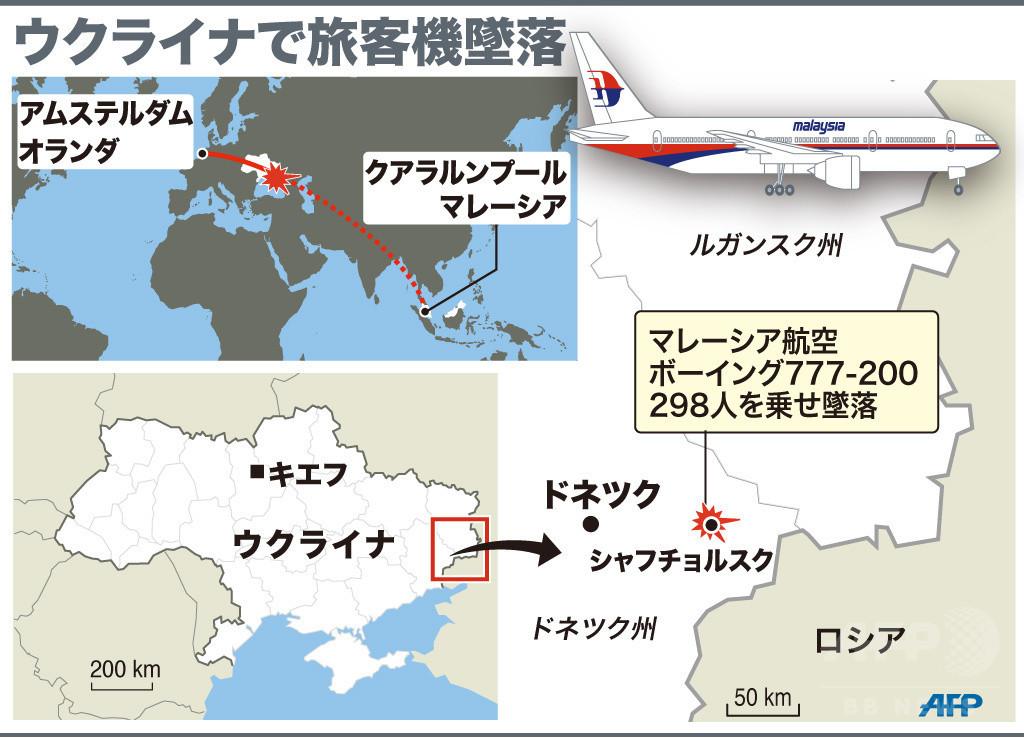 【図解】ウクライナ東部で旅客機墜落