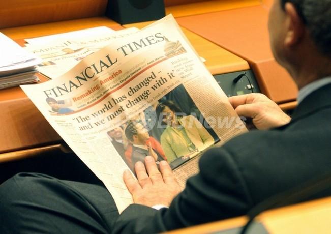 英FT紙に売却報道、親会社ピアソンは否定