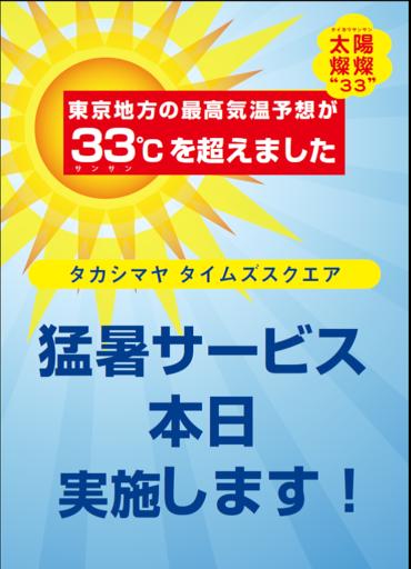 """暑い夏は、デパートがおトク!太陽""""燦燦(さんさん)(33)""""猛暑サービス2019、 タカシマヤタイムズスクエア(新宿高島屋/レストランズパーク/東急ハンズ)にて2019年7月17日から8月18日まで<br />"""