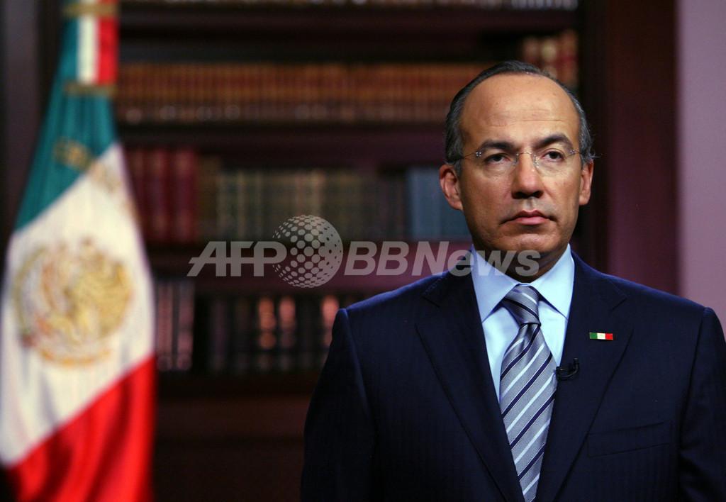 「メキシコの対応で数千人の命が救われた」 カルデロン大統領