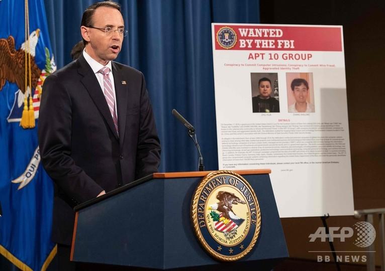 米、中国政府のハッカー2人を起訴 日本含む12か国でサイバー攻撃