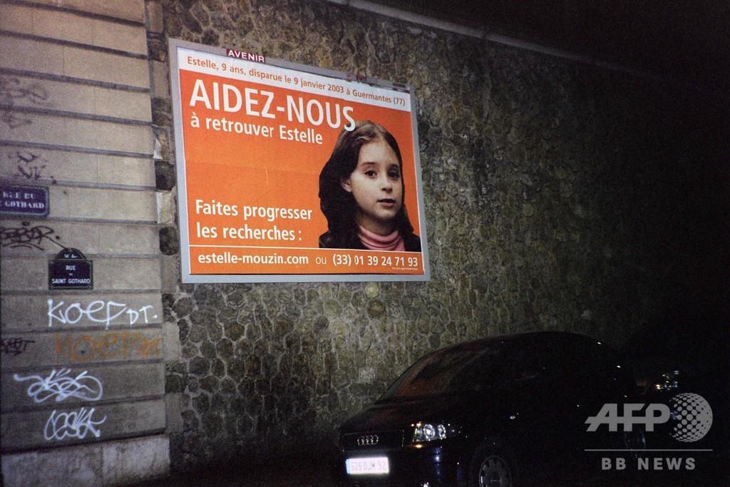 仏「食人鬼」が殺害自白の少女、遺体発見されず 警察が捜索終了